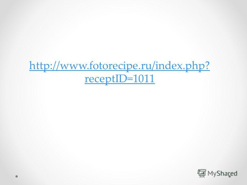 http://www.fotorecipe.ru/index.php? receptID=1011