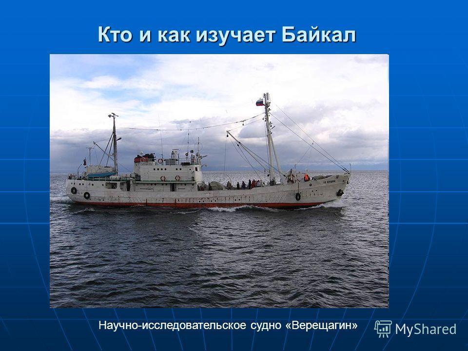 Кто и как изучает Байкал Научно-исследовательское судно «Верещагин»