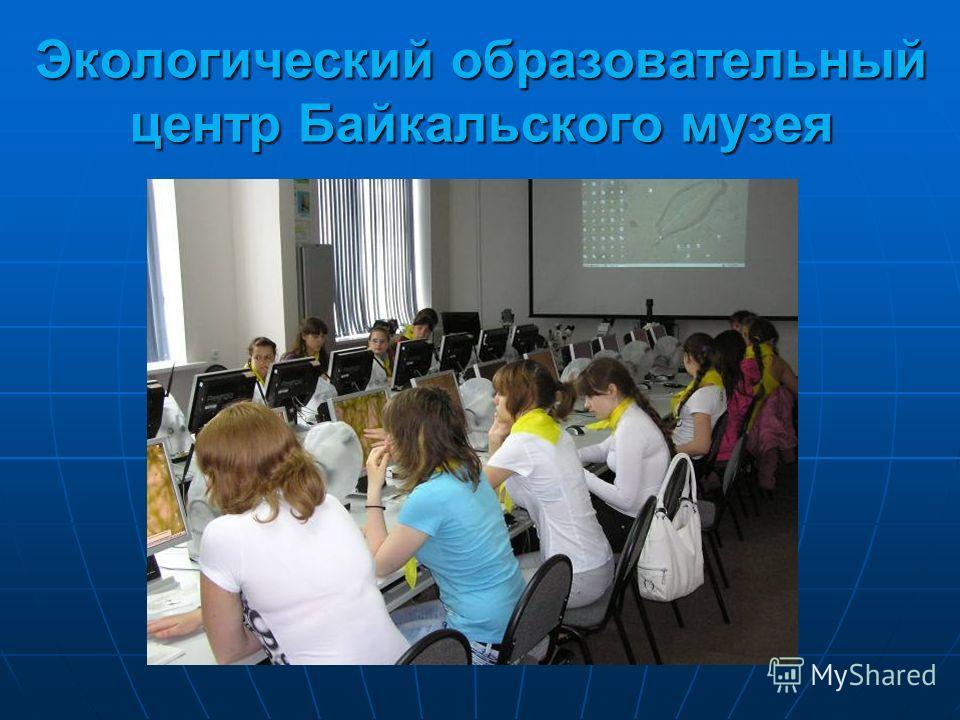 Экологический образовательный центр Байкальского музея