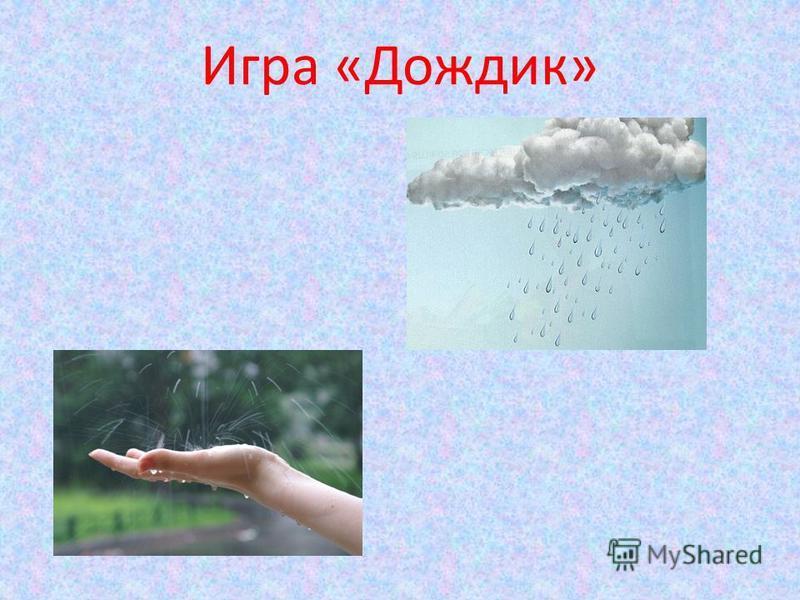 Игра «Дождик»