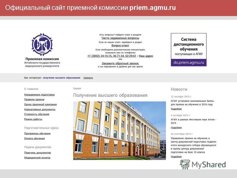 Официальный сайт приемной комиссии priem.agmu.ru