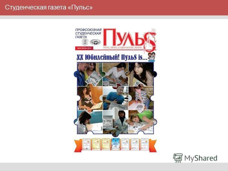 Студенческая газета «Пульс»