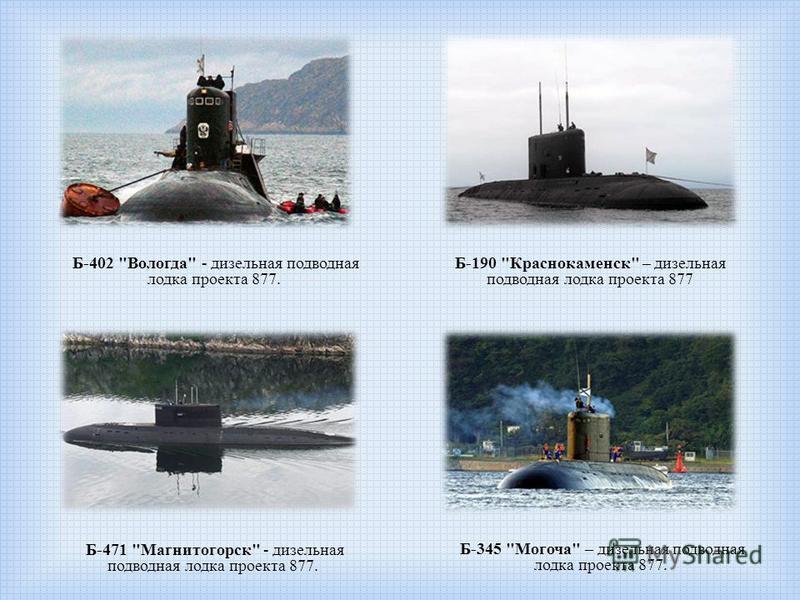 новейшие подводные лодки россии варшавянка