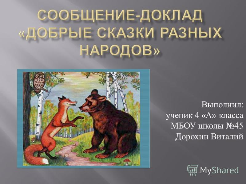 Сообщение доклад добрые сказки разных народов 249