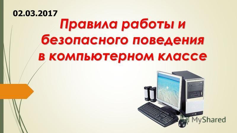 Правила работы и безопасного поведения в компьютерном классе 02.03.2017