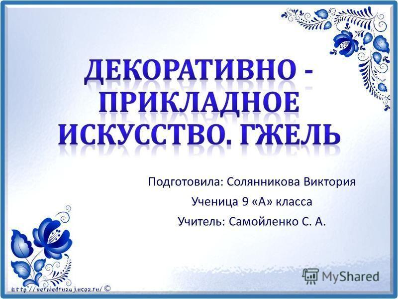 Подготовила: Солянникова Виктория Ученица 9 «А» класса Учитель: Самойленко С. А.
