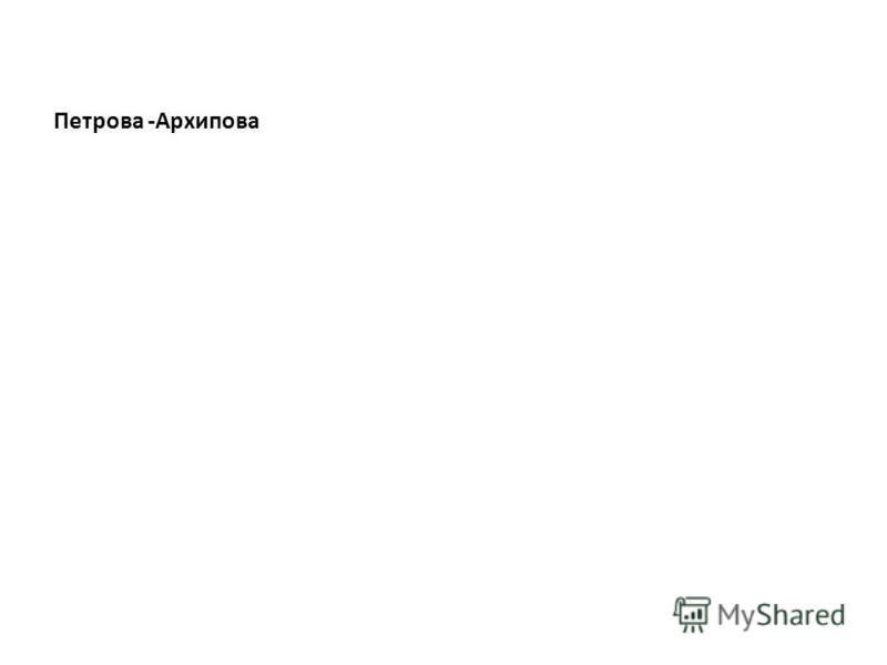 Петрова -Архипова
