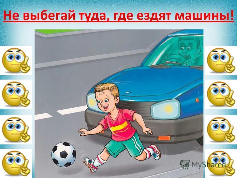 Не выбегай туда, где ездят машины!