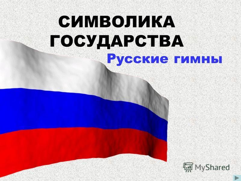 СИМВОЛИКА ГОСУДАРСТВА Русские гимны