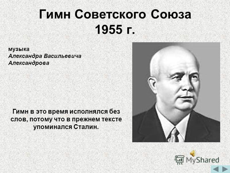 Гимн Советского Союза 1955 г. Гимн в это время исполнялся без слов, потому что в прежнем тексте упоминался Сталин. музыка Александра Васильевича Александрова