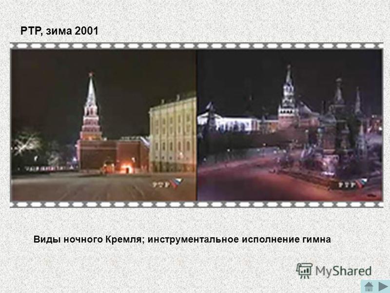 РТР, зима 2001 Виды ночного Кремля; инструментальное исполнение гимна