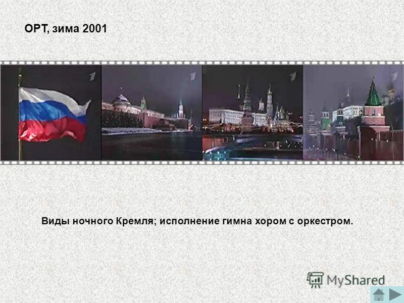 ОРТ, зима 2001 Виды ночного Кремля; исполнение гимна хором с оркестром.