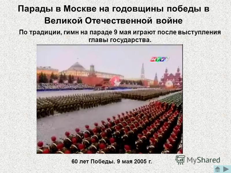 Парады в Москве на годовщины победы в Великой Отечественной войне По традиции, гимн на параде 9 мая играют после выступления главы государства. 60 лет Победы. 9 мая 2005 г.