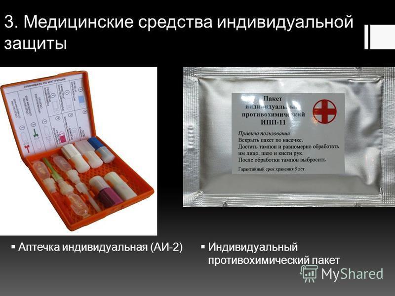 3. Медицинские средства индивидуальной защиты Аптечка индивидуальная (АИ-2) Индивидуальный противохимический пакет