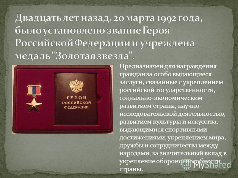 Предназначен для награждения граждан за особо выдающиеся заслуги, связанные с укреплением российской государственности, социально-экономическим развитием страны, научно- исследовательской деятельностью, развитием культуры и искусства, выдающимися спо