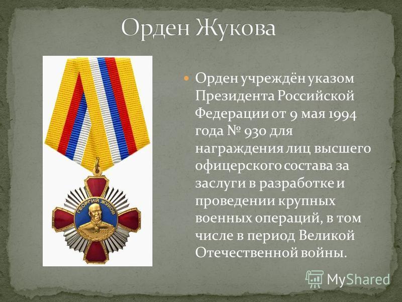Орден учреждён указом Президента Российской Федерации от 9 мая 1994 года 930 для награждения лиц высшего офицерского состава за заслуги в разработке и проведении крупных военных операций, в том числе в период Великой Отечественной войны.