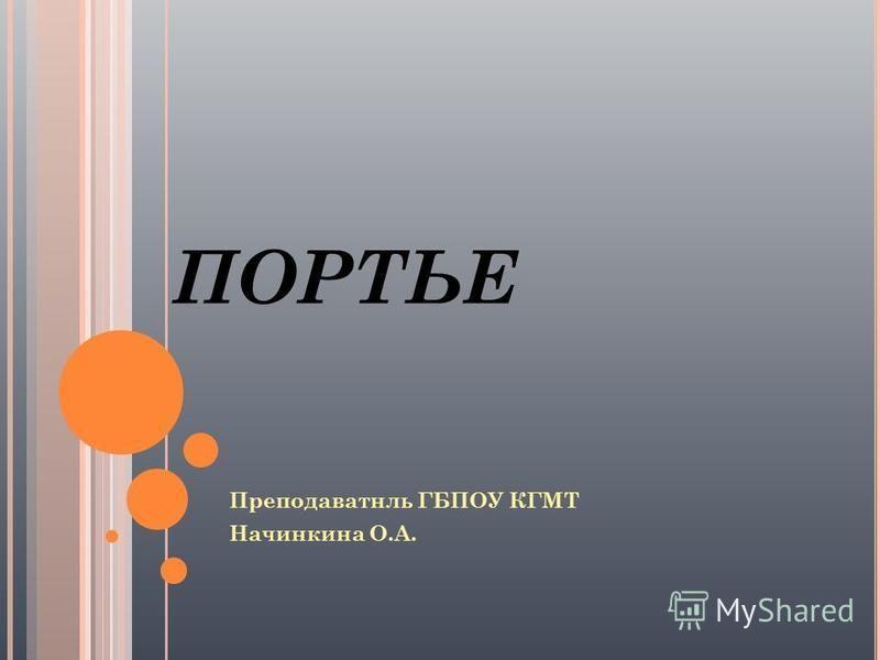 ПОРТЬЕ Преподаватнль ГБПОУ КГМТ Начинкина О.А.