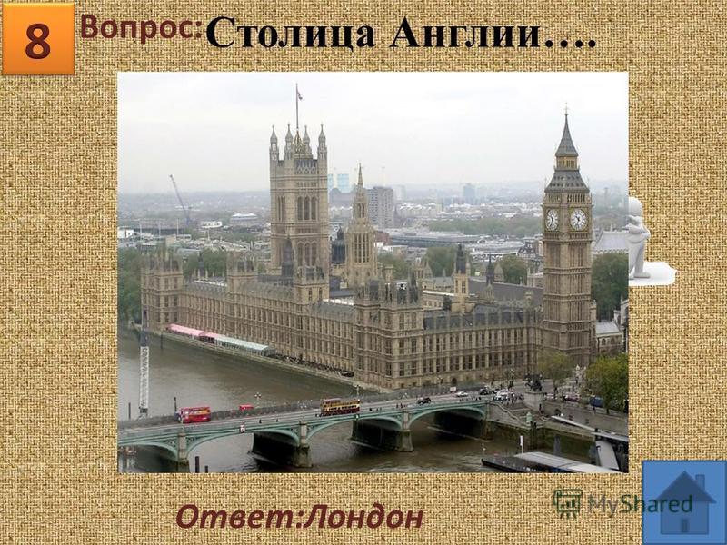 Вопрос: Ответ:Лондон Столица Англии….