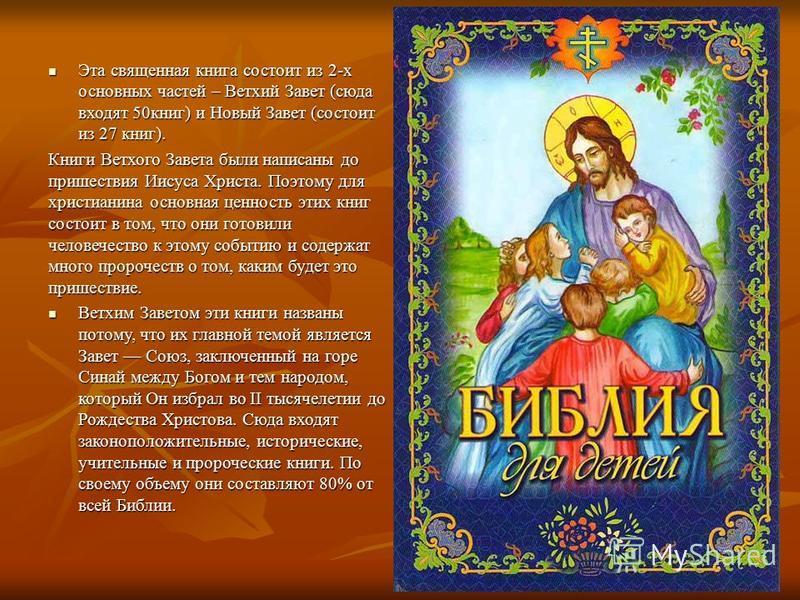 Эта священная книга состоит из 2-х основных частей – Ветхий Завет (сюда входят 50 книг) и Новый Завет (состоит из 27 книг). Эта священная книга состоит из 2-х основных частей – Ветхий Завет (сюда входят 50 книг) и Новый Завет (состоит из 27 книг). Кн