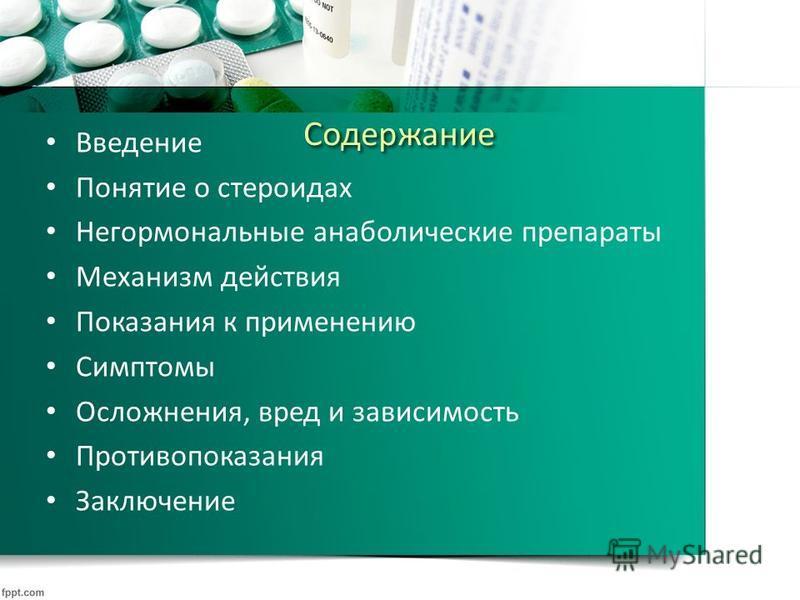 Негорональные анаболики дека сустанон побочные эффекты
