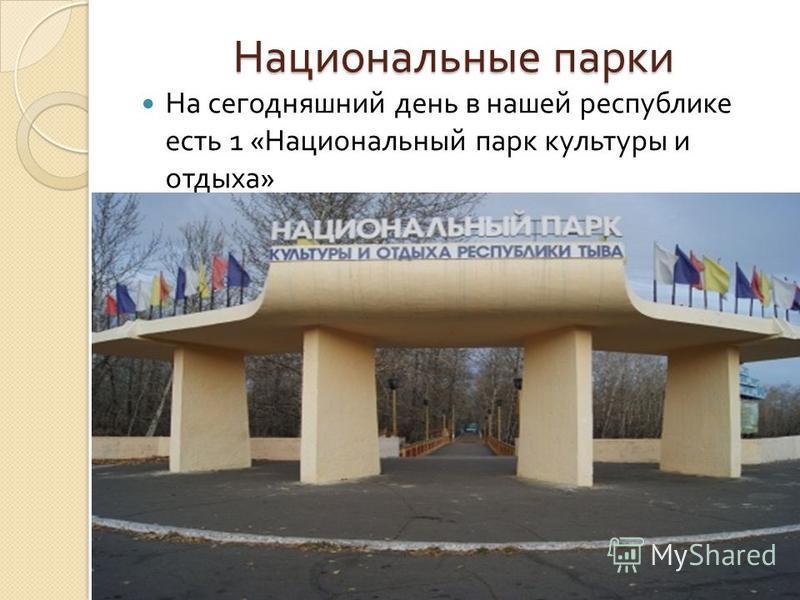 Национальные парки На сегодняшний день в нашей республике есть 1 « Национальный парк культуры и отдыха »