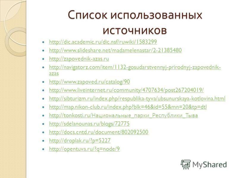 Список использованных источников http://dic.academic.ru/dic.nsf/ruwiki/1583299 http://www.slideshare.net/madamelenastar/2-21385480 http://zapovednik-azas.ru http://navigatorz.com/item/1132-gosudarstvennyj-prirodnyj-zapovednik- azas http://navigatorz.