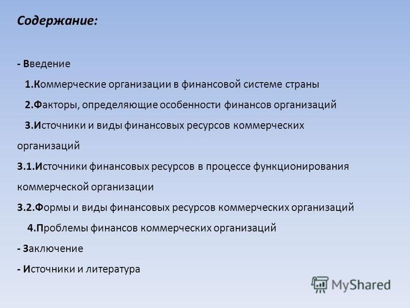 Презентация на тему Финансы коммерческих организаций  2 Содержание Введение