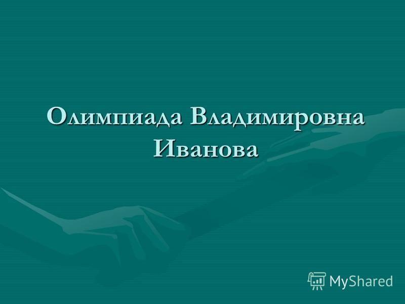 Олимпиада Владимировна Иванова