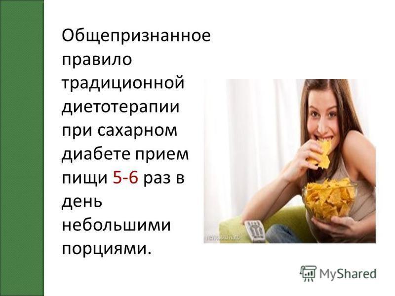Время приема пищи при сахарном диабете