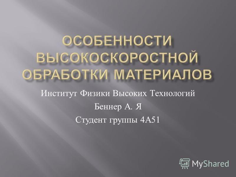 Институт Физики Высоких Технологий Беннер А. Я Студент группы 4 А 51