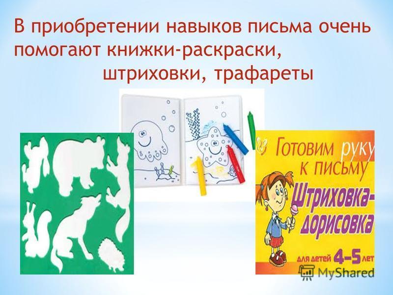 В приобретении навыков письма очень помогают книжки-раскраски, штриховки, трафареты