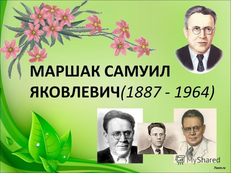МАРШАК САМУИЛ ЯКОВЛЕВИЧ(1887 - 1964)