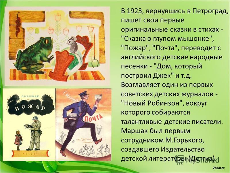 В 1923, вернувшись в Петроград, пишет свои первые оригинальные сказки в стихах -