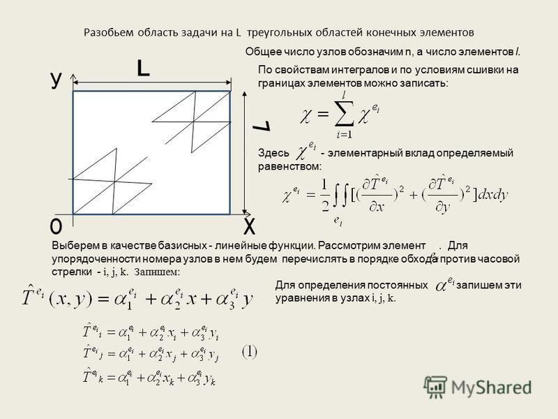 Разобьем область задачи на L треугольных областей конечных элементов Общее число узлов обозначим n, а число элементов l. По свойствам интегралов и по условиям сшивки на границах элементов можно записать: Здесь - элементарный вклад определяемый равенс
