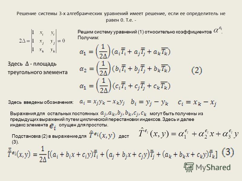 Решение системы 3-х алгебраических уравнений имеет решение, если ее определитель не равен 0. Т.е. - Решим систему уравнений (1) относительно коэффициентов. Получим: Здесь введены обозначения: Выражения для остальных постоянных могут быть получены из