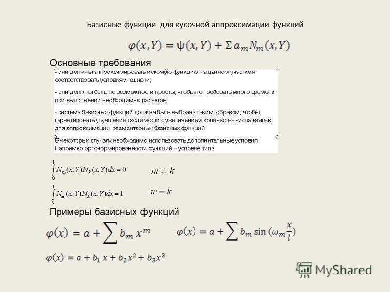 Базисные функции для кусочной аппроксимации функций Основные требования Примеры базисных функций