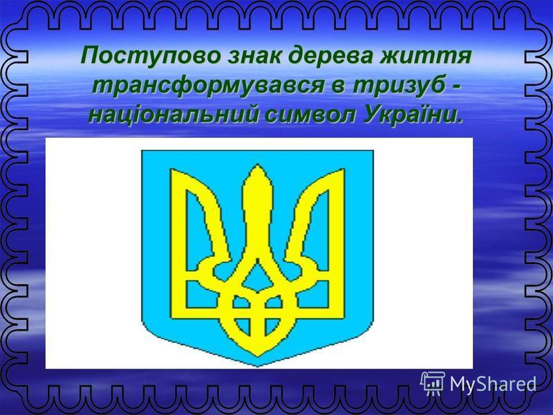 Поступово знак дерева життя трансформувався в тризуб - національний символ України.