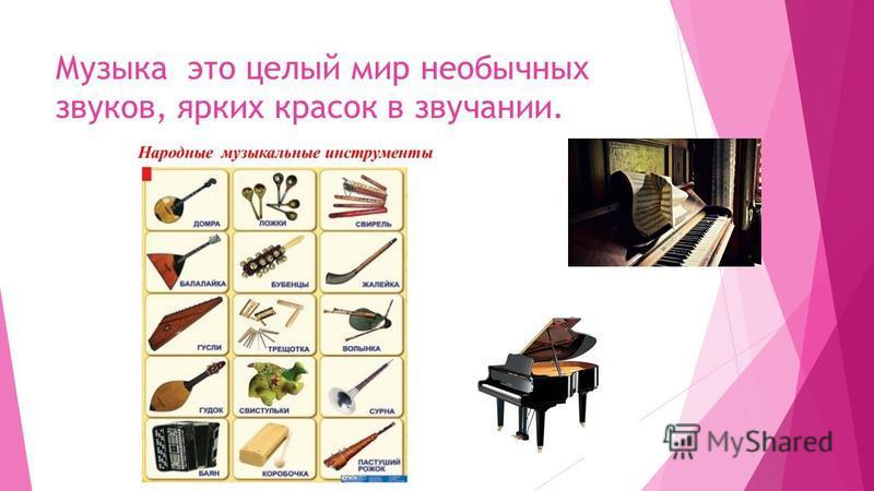 Музыка это целый мир необычных звуков, ярких красок в звучании.