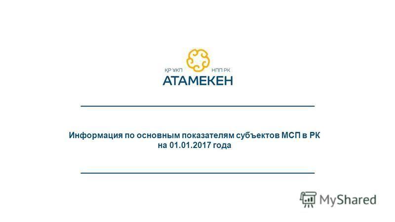 Информация по основным показателям субъектов МСП в РК на 01.01.2017 года
