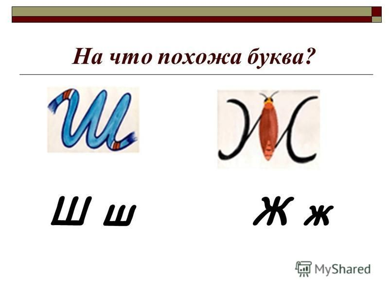 На что похожа буква? Ж жШ ш