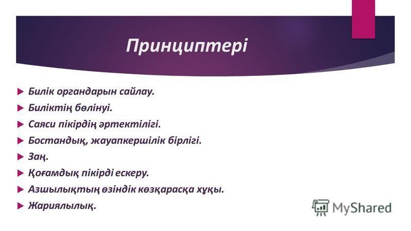 Принциптері Билік органдарын сайлау. Биліктің бөлінуі. Саяси пікірдің әртектілігі. Бостандық, жауапкершілік бірлігі. Заң. Қоғамдық пікірді ескеру. Азшылықтың өзіндік көзқарасқа хұқы. Жариялылық.