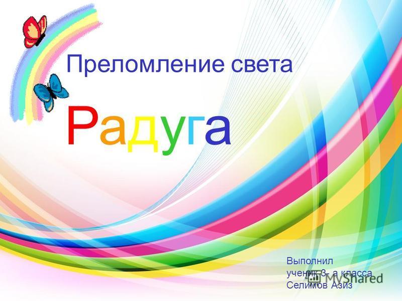 Радуга Преломление света Выполнил ученик 3- а класса Селимов Азиз