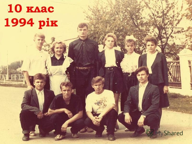 10 клас 1994 рік