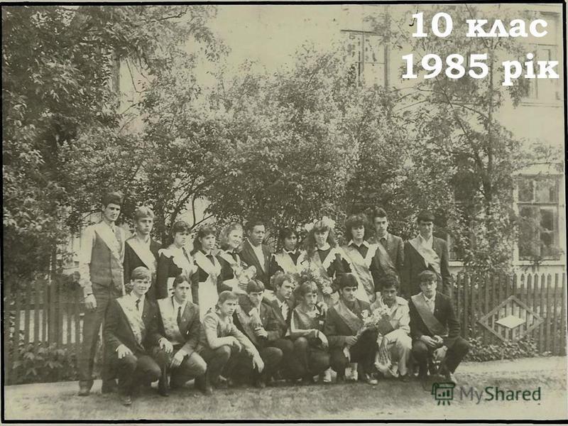 10 клас 1985 рік