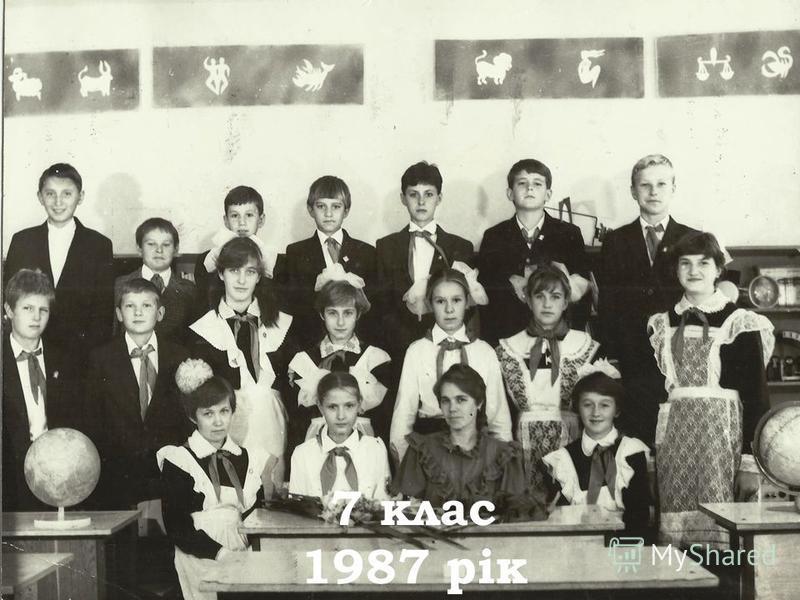 7 клас 1987 рік