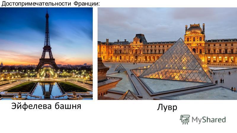 Достопримечательности Франции: Эйфелева башня Лувр