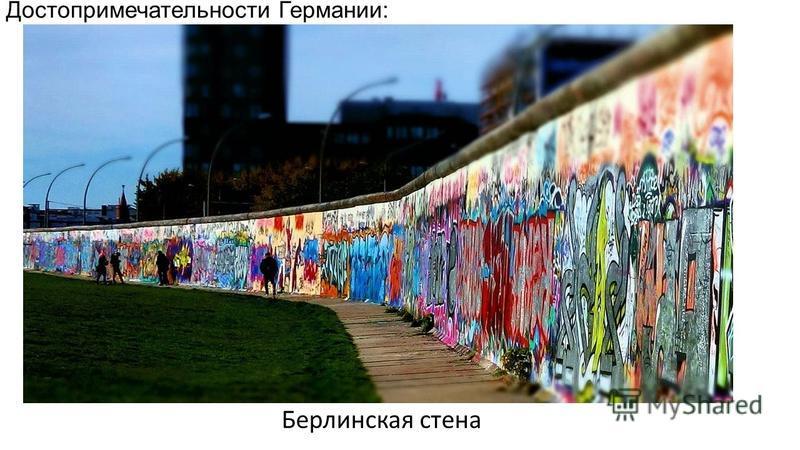 Достопримечательности Германии: Берлинская стена
