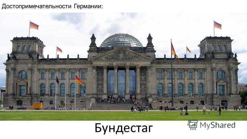 Достопримечательности Германии: Бундестаг