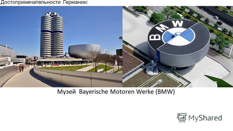 Достопримечательности Германии: Музей Bayerische Motoren Werke (BMW)