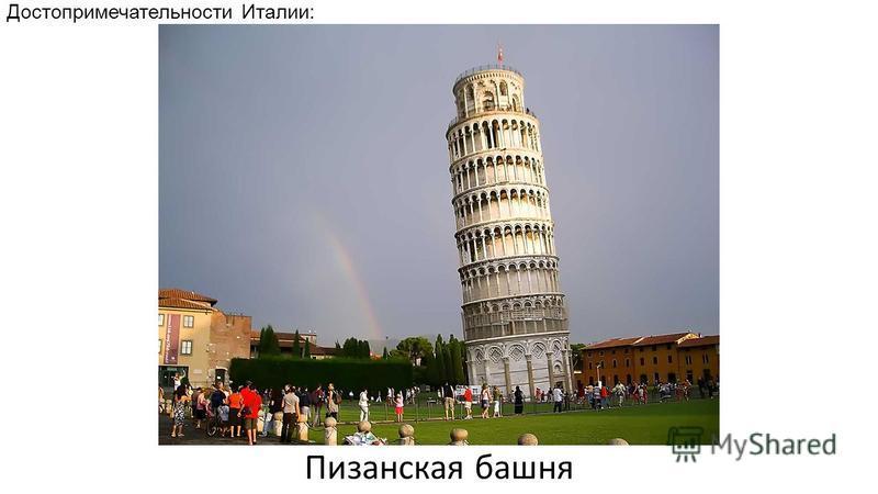 Достопримечательности Италии: Пизанская башня
